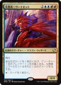 火想者ニヴ=ミゼット/Niv-Mizzet, the Firemind [MM2-JPR]