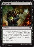 【FOIL】不気味な苦悩/Grim Affliction [MM2-JPC]