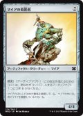 マイアの処罰者/Myr Enforcer [MM2-JPC]