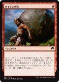 タイタンの力/Titan's Strength [ORI-JPC]