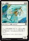 【FOIL】オーラ術師/Auramancer [ORI-JPC]