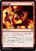 焦熱の衝動/Fiery Impulse [ORI-JPC]