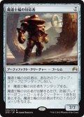 【FOIL】魔道士輪の対応者/Mage-Ring Responder [ORI-JPR]