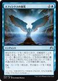 スフィンクスの後見/Sphinx's Tutelage [ORI-JPU]