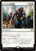 ギデオンの密集軍/Gideon's Phalanx [ORI-JPR]