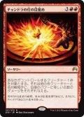 チャンドラの灯の目覚め/Chandra's Ignition [ORI-JPR]