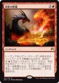 炎影の妖術/Flameshadow Conjuring [ORI-JPR]