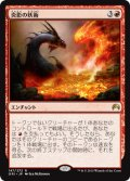 【FOIL】炎影の妖術/Flameshadow Conjuring [ORI-JPR]