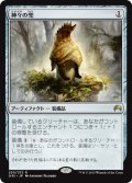 【FOIL】神々の兜/Helm of the Gods [ORI-JPR]
