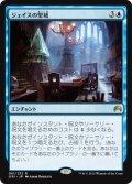 ジェイスの聖域/Jace's Sanctum [ORI-JPR]