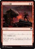 【FOIL】ドラゴンの餌/Dragon Fodder [ORI-JPC]