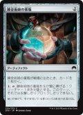 錬金術師の薬瓶/Alchemist's Vial [ORI-JPC]