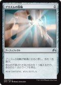 プリズムの指輪/Prism Ring [ORI-JPU]