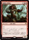 瘡蓋族の狂戦士/Scab-Clan Berserker [ORI-JPR]