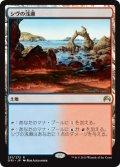 シヴの浅瀬/Shivan Reef [ORI-JPR]