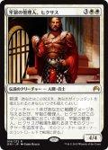 【FOIL】牢獄の管理人、ヒクサス/Hixus, Prison Warden [ORI-JPR]