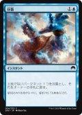 【FOIL】分散/Disperse [ORI-JPC]