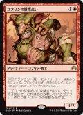 【FOIL】ゴブリンの群衆追い/Goblin Piledriver [ORI-JPR]