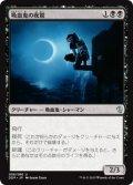 吸血鬼の夜鷲/Vampire Nighthawk [ZvE-JPU]
