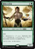 獣呼びの学者/Beastcaller Savant [BFZ-JPR]