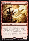 竜使いののけ者/Dragonmaster Outcast [BFZ-JPM]