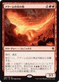 アクームの火の鳥/Akoum Firebird [BFZ-JPM]