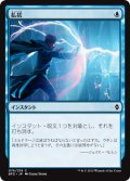 払拭/Dispel [BFZ-JPC]