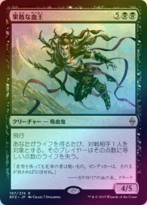 画像1: 【FOIL】果敢な血王/Defiant Bloodlord [BFZ-JPR]