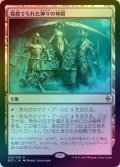 【FOIL】見捨てられた神々の神殿/Shrine of the Forsaken Gods [BFZ-JPR]