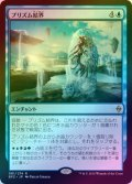 【FOIL】プリズム結界/Prism Array [BFZ-JPR]