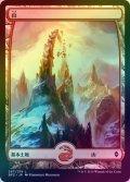 【FOIL】山/Mountain #267 [BFZ-JPB]