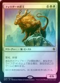 【FOIL】フェリダーの君主/Felidar Sovereign [BFZ-JPR]