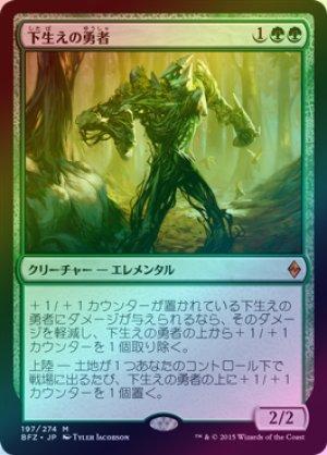 画像1: 【FOIL】下生えの勇者/Undergrowth Champion [BFZ-JPM]