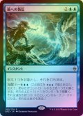 【FOIL】風への散乱/Scatter to the Winds [BFZ-JPR]