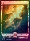 【FOIL】山/Mountain #265 [BFZ-JPB]