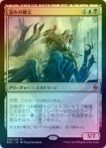 【FOIL】淀みの種父/Sire of Stagnation [BFZ-JPM]