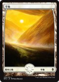 平地/Plains #250 [BFZ-JPB]