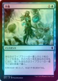 【FOIL】予期/Anticipate [BFZ-JPC]
