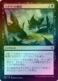【FOIL】ハグラへの撤退/Retreat to Hagra [BFZ-JPU]