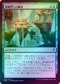 【FOIL】珊瑚兜への撤退/Retreat to Coralhelm [BFZ-JPU]