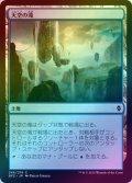 【FOIL】天空の滝/Skyline Cascade [BFZ-JPC]