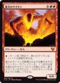 業火のタイタン/Inferno Titan [C15-JPM]