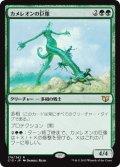 カメレオンの巨像/Chameleon Colossus [C15-JPR]