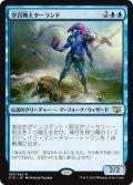 空召喚士ターランド/Talrand, Sky Summoner [C15-JPR]