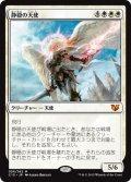 静穏の天使/Angel of Serenity [C15-JPM]