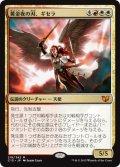 黄金夜の刃、ギセラ/Gisela, Blade of Goldnight [C15-JPM]