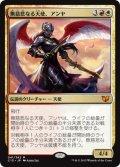 無慈悲なる天使、アンヤ/Anya, Merciless Angel [C15-JPM]