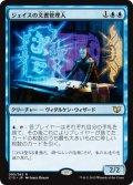 ジェイスの文書管理人/Jace's Archivist [C15-JPR]