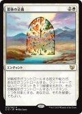 霊体の正義/Karmic Justice [C15-JPR]