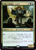 大蛇の大魔導師、かせ斗/Kaseto, Orochi Archmage [C15-JPM]